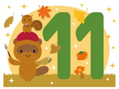 【2019.11.1更新】11月月間イベント予定