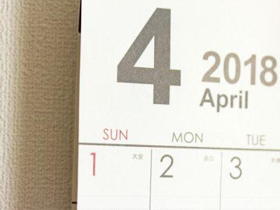 【2018.4.6更新】4月イベント月間予定